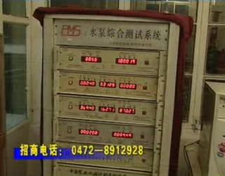 水泵监测系统